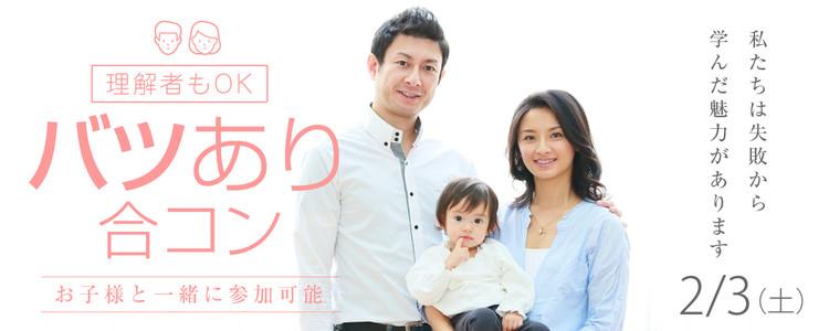 第387回 プチ街コン【バツあり合コン】