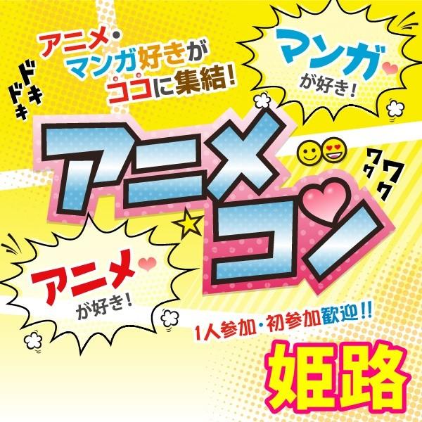 第2回 同世代のアニメコン@姫路