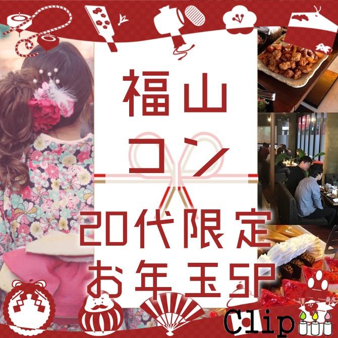 20代限定福山コン