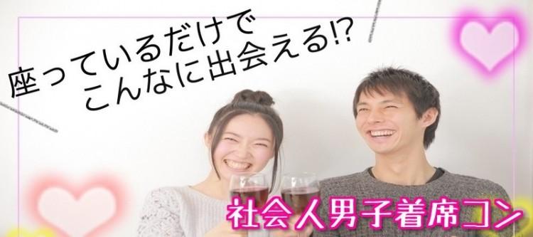 第114回 【渋谷】社会人男子コン