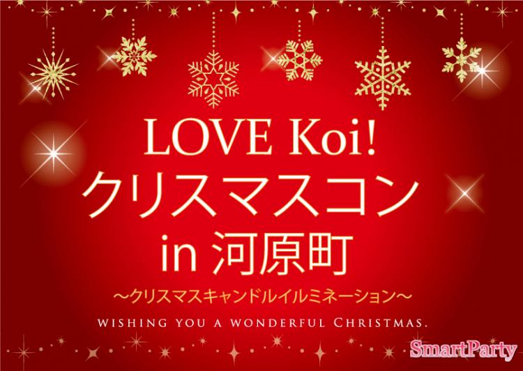 LOVE Koi! クリスマスコン