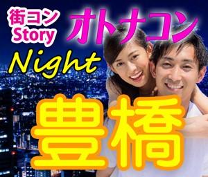 オトナコン@豊橋(5.26)夜開催