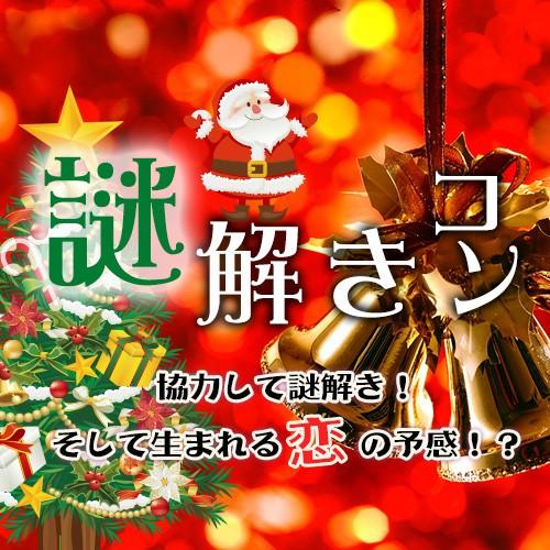 謎解きクリスマスin刈谷
