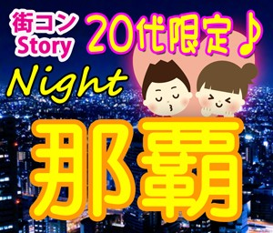 20代限定コン@那覇(1.7)夜開催