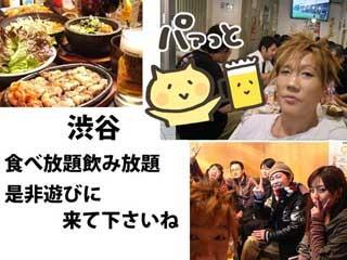 渋谷10.3(水)仕事帰りに是非☆