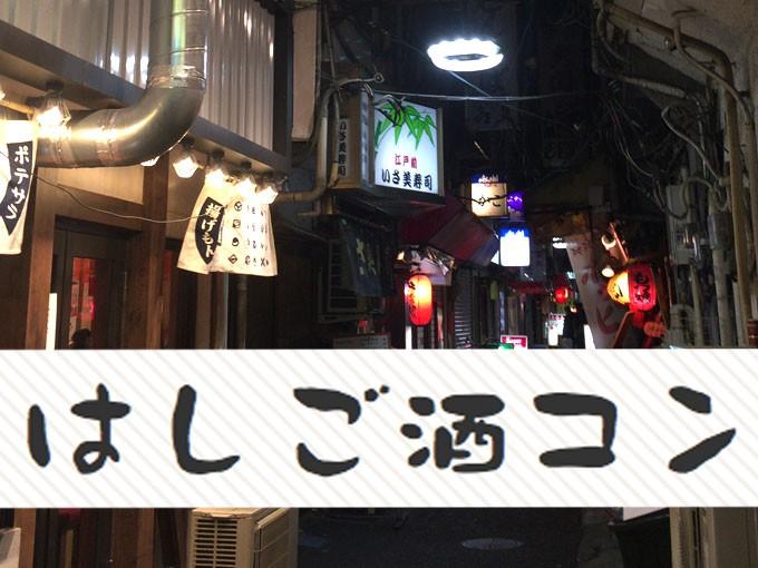 大井町はしご酒コン