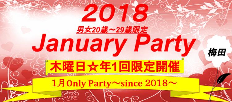 2018 JANUARY PARTY