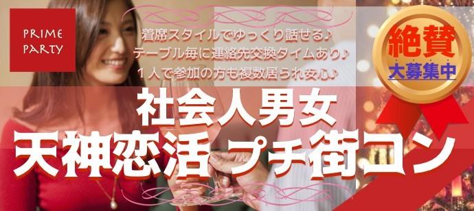 社会人男女 天神夜Cafeコン