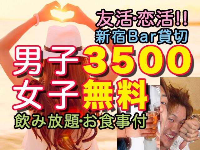 3.25(日)新宿交流パーティ半立食
