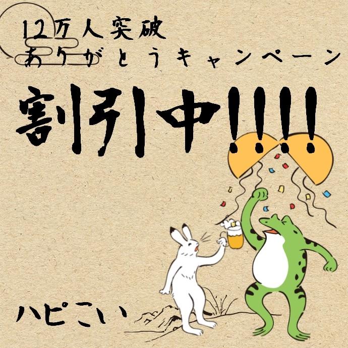 第26回 姫路コン