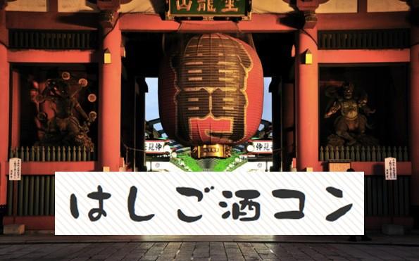 【男性急募】浅草はしご酒コン