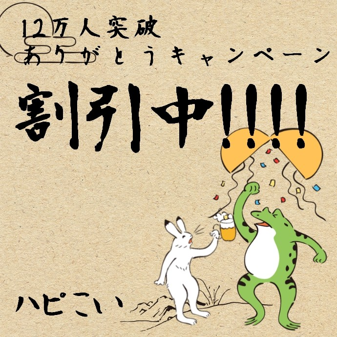 弘前コン 6周年大感謝祭!!