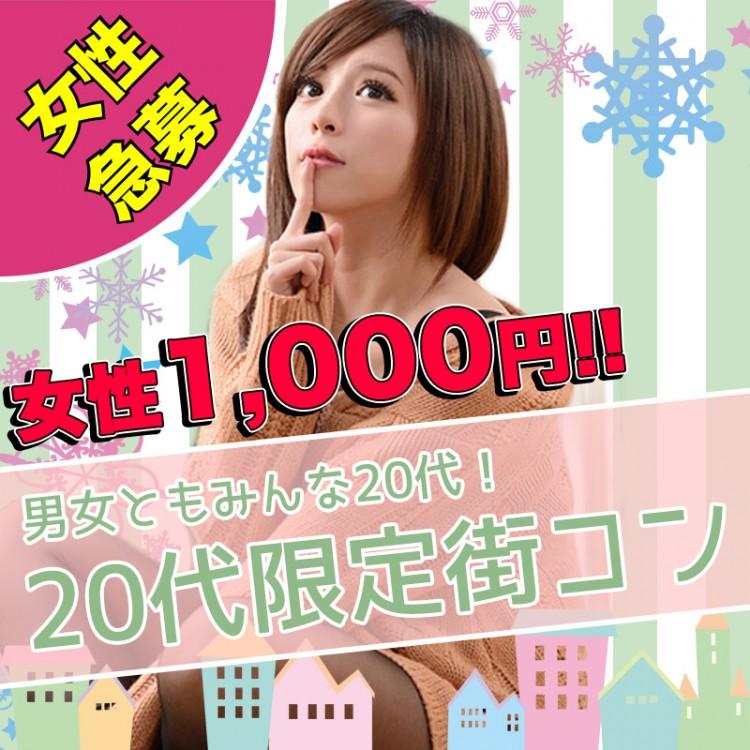ピュアコン20代in浜松