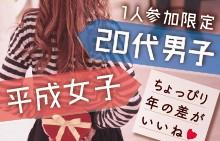 赤坂街コンシェル一人参加年の差パーティー