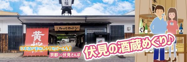 男女グループで京都・伏見の酒蔵めぐり♪