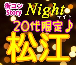 20代限定コン@松江(7.28)夜開催