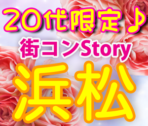 20代限定コン@浜松(1.27)