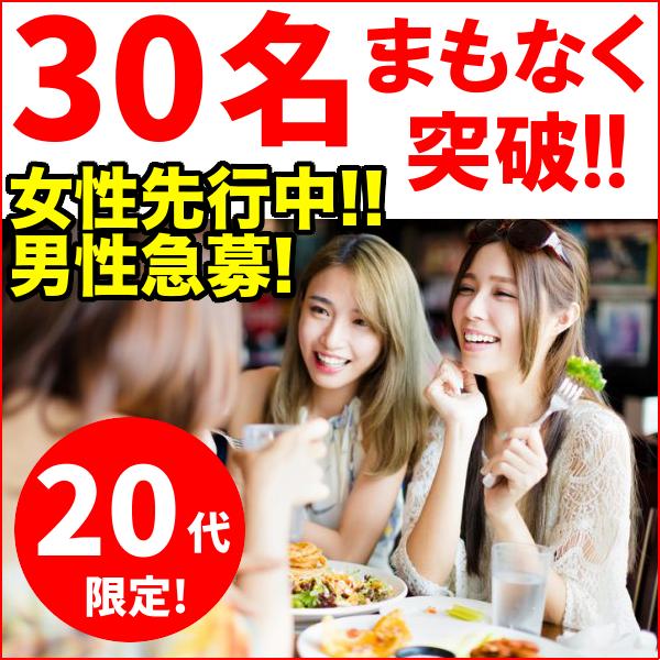 第54回 新春20代恋活コン@高崎