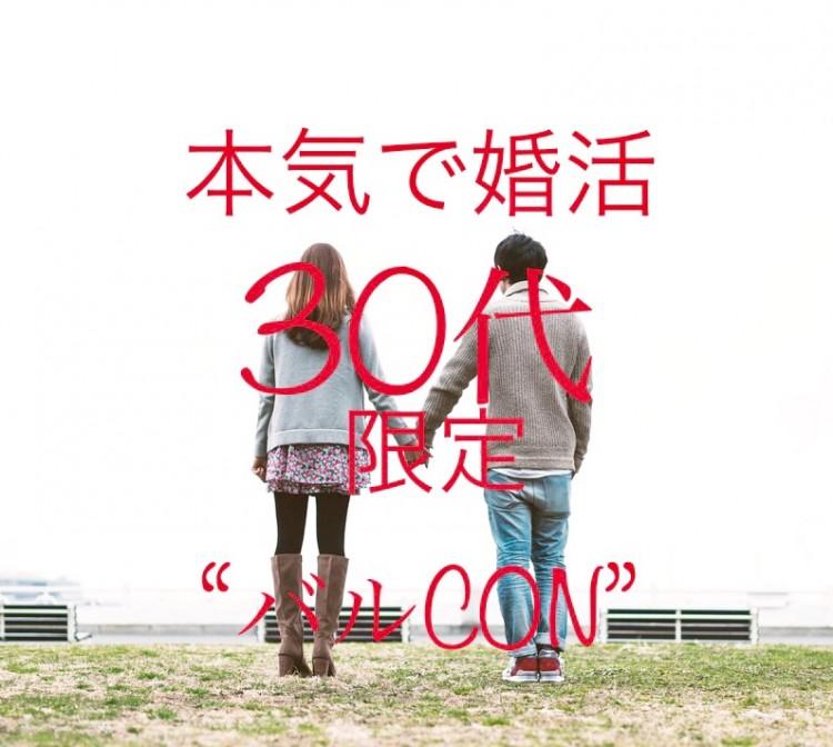 30代限定♥友達と参加OK♪
