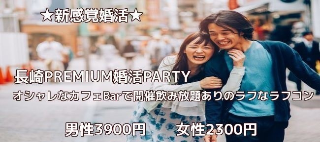20歳~35歳 新感覚婚活partyコン