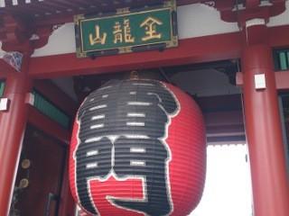 謎?解き散策婚活・浅草寺と良縁神社