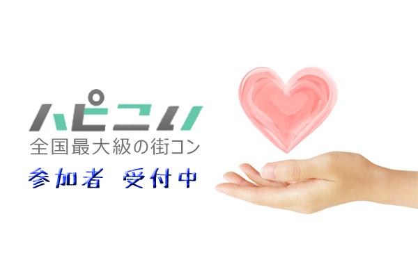 第42回 宇都宮コン 6周年大感謝祭!!