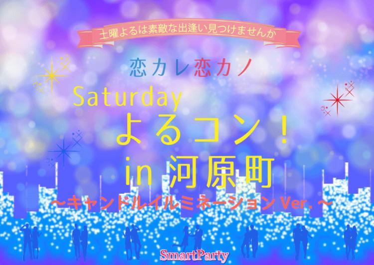 恋カレ恋カノSaturdayよるコン