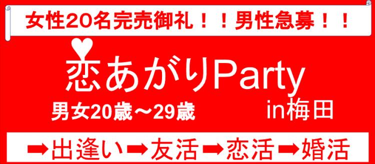 恋あがりParty