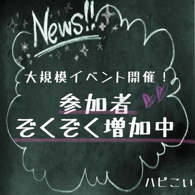 第37回 八戸街コン 6周年大感謝祭!!