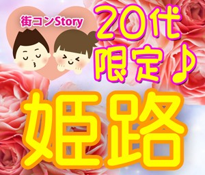 20代限定コン@姫路(3.25)