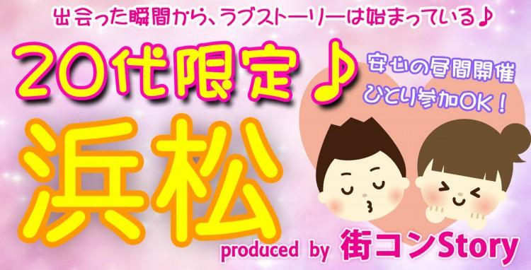 20代限定コン@浜松(3.3)