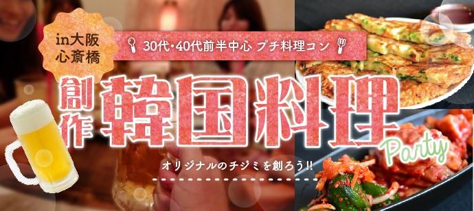 30代・40代前半 韓国料理PARTY