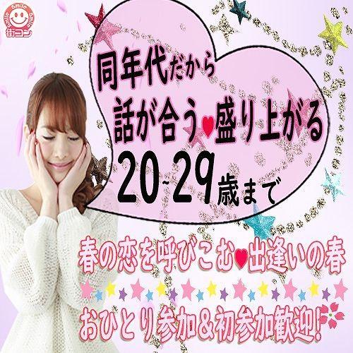 20代コン米子 鳥取県