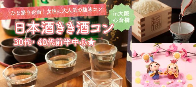 30代・40代前半 日本酒利き酒コン