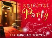 第2回 ☆汐留!!気軽に楽しむパーティー☆