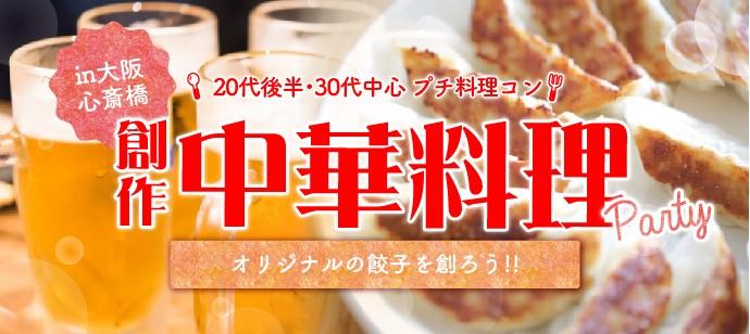アラサー創作中華料理PARTY