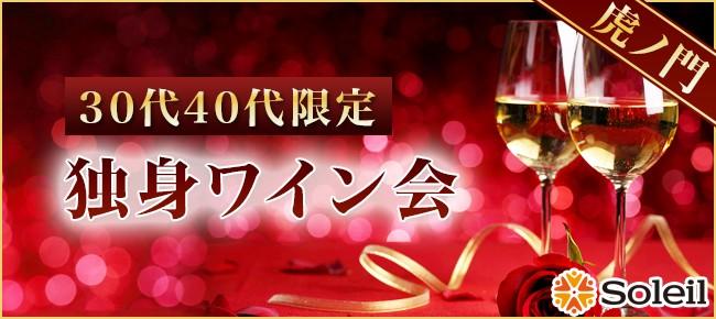 独身限定ワイン会 @虎ノ門
