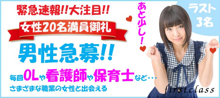 第16回 プレミアム恋活交流BIGパーティー