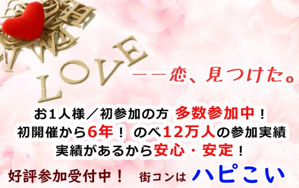 第77回 盛岡コン 6周年大感謝祭!!