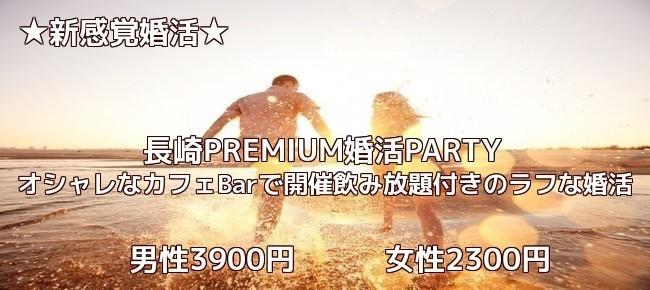30歳~45歳 新感覚婚活partyコン