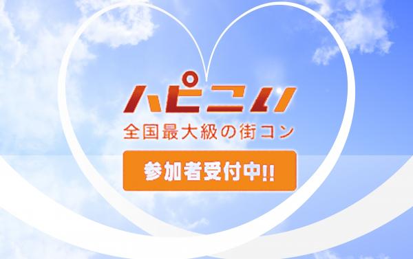 第47回 郡山コン 6周年大感謝祭!!