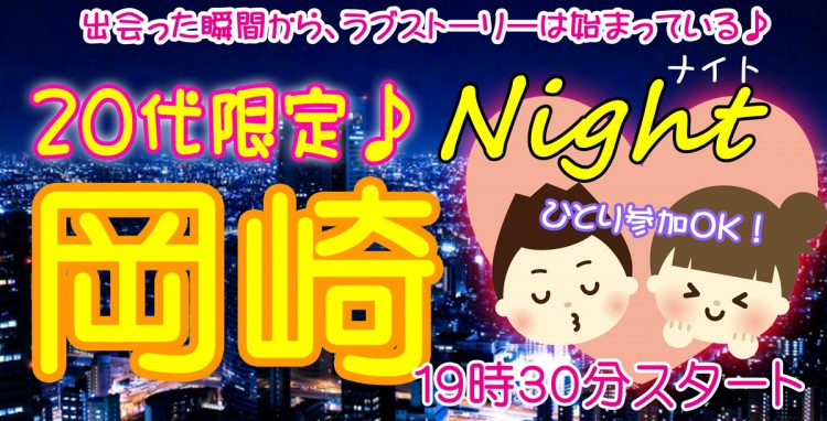 20代限定コン@岡崎(6.2)土曜夜開催