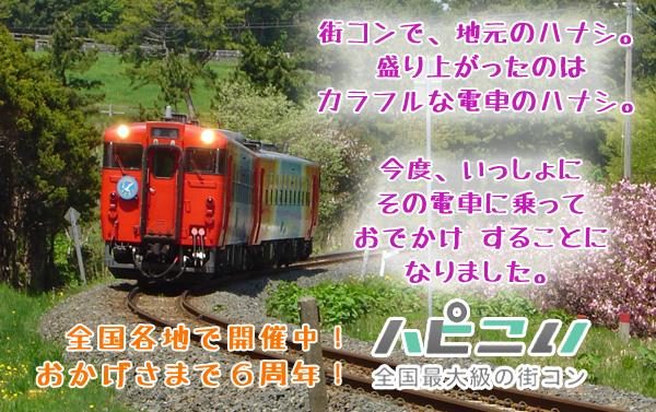 第39回 八戸街コン 6周年大感謝祭!!