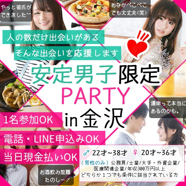 安定男子限定PARTY in金沢