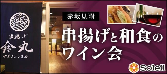 串揚げと和食の独身ワイン会 @赤坂見附