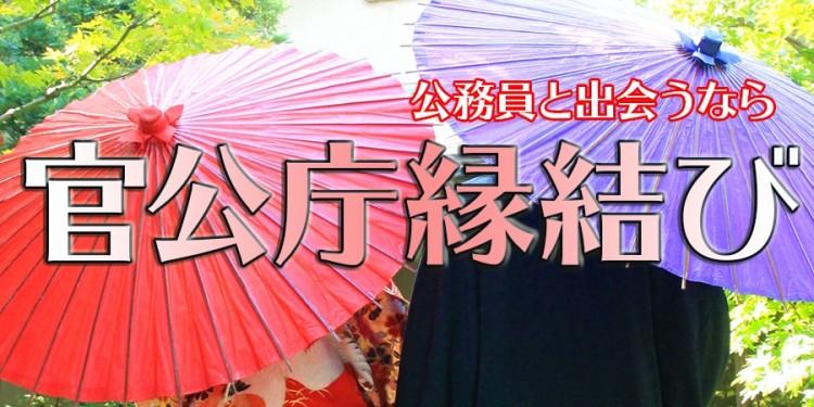 第10回 官公庁縁結びPARTY(パーティー)