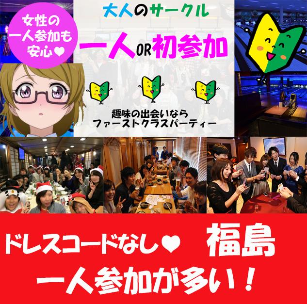 第1回 【福島】初心者限定or一人参加コン