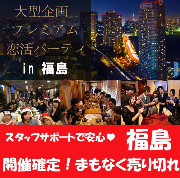 60名規模!社会人限定☆恋活パーティー