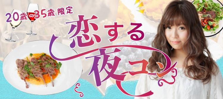 恋する夜コン松江