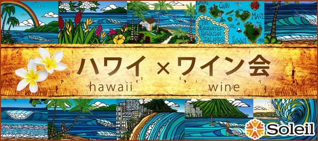 独身限定ハワイ×ワイン会